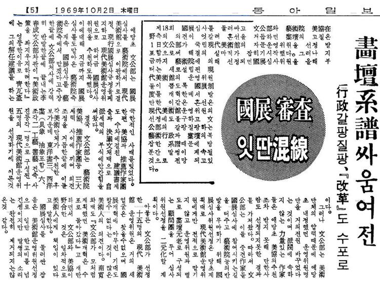 19691002동아일보_축소.jpg