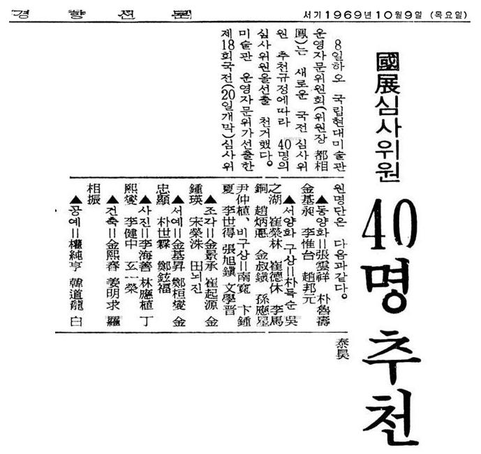 19691009경향신문.jpg