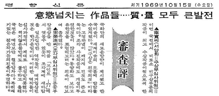 19691015경향신문_축소.jpg