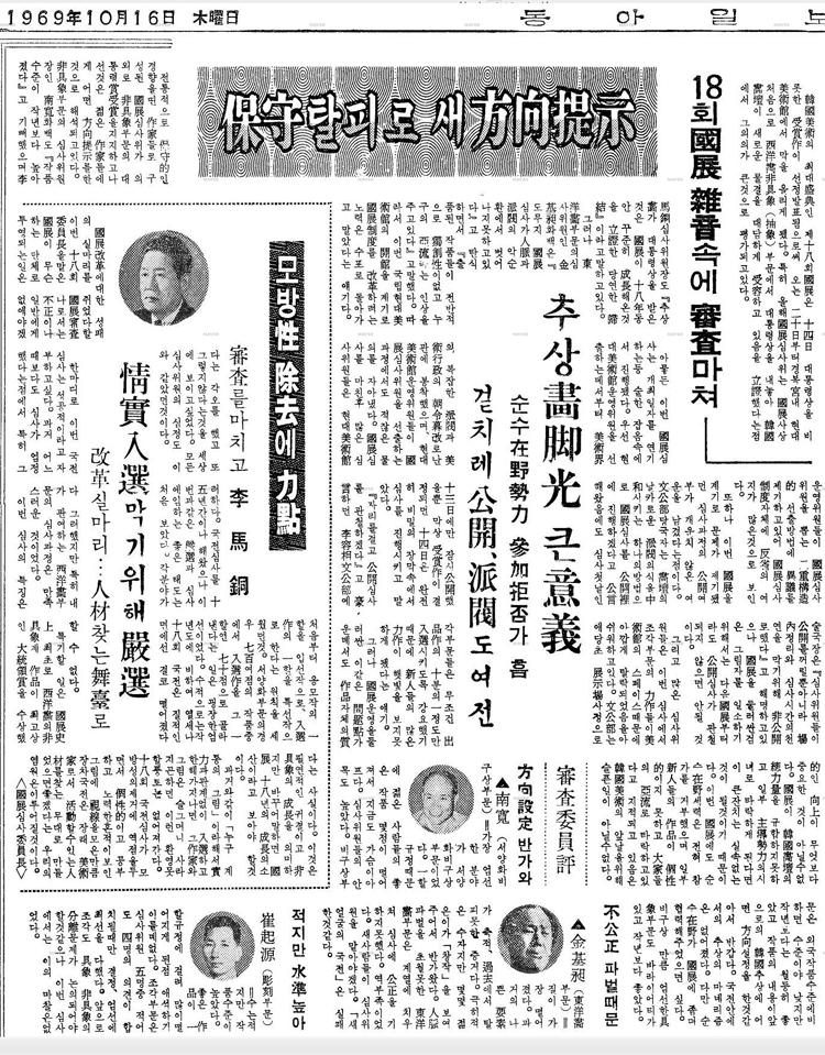 19691016동아일보_축소.jpg