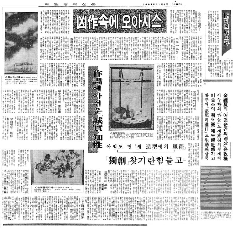 19691108매일경제신문_축소.jpg