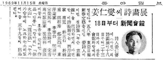 19691115_01동아일보.jpg