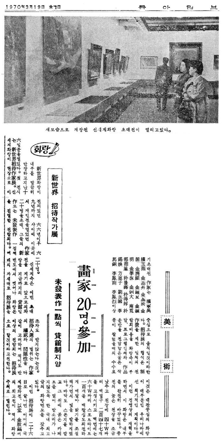 19700319동아일보.jpg