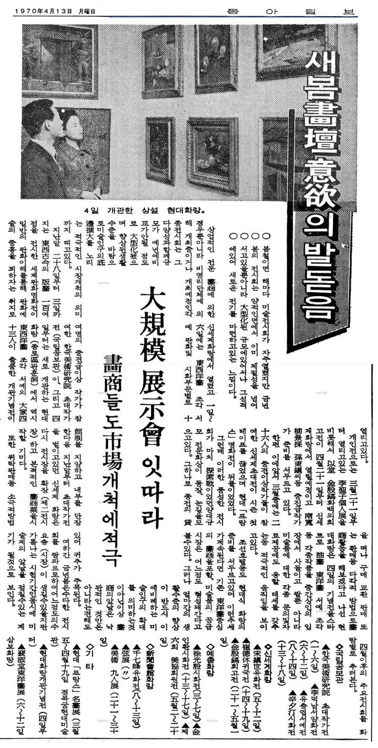 19700413동아일보_축소.jpg