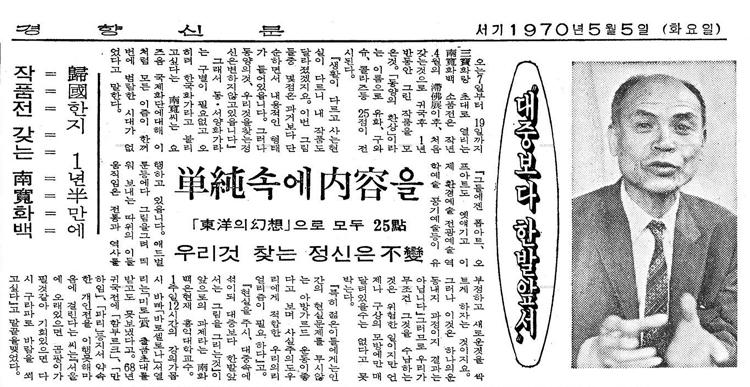 19700505경향신문_축소.jpg