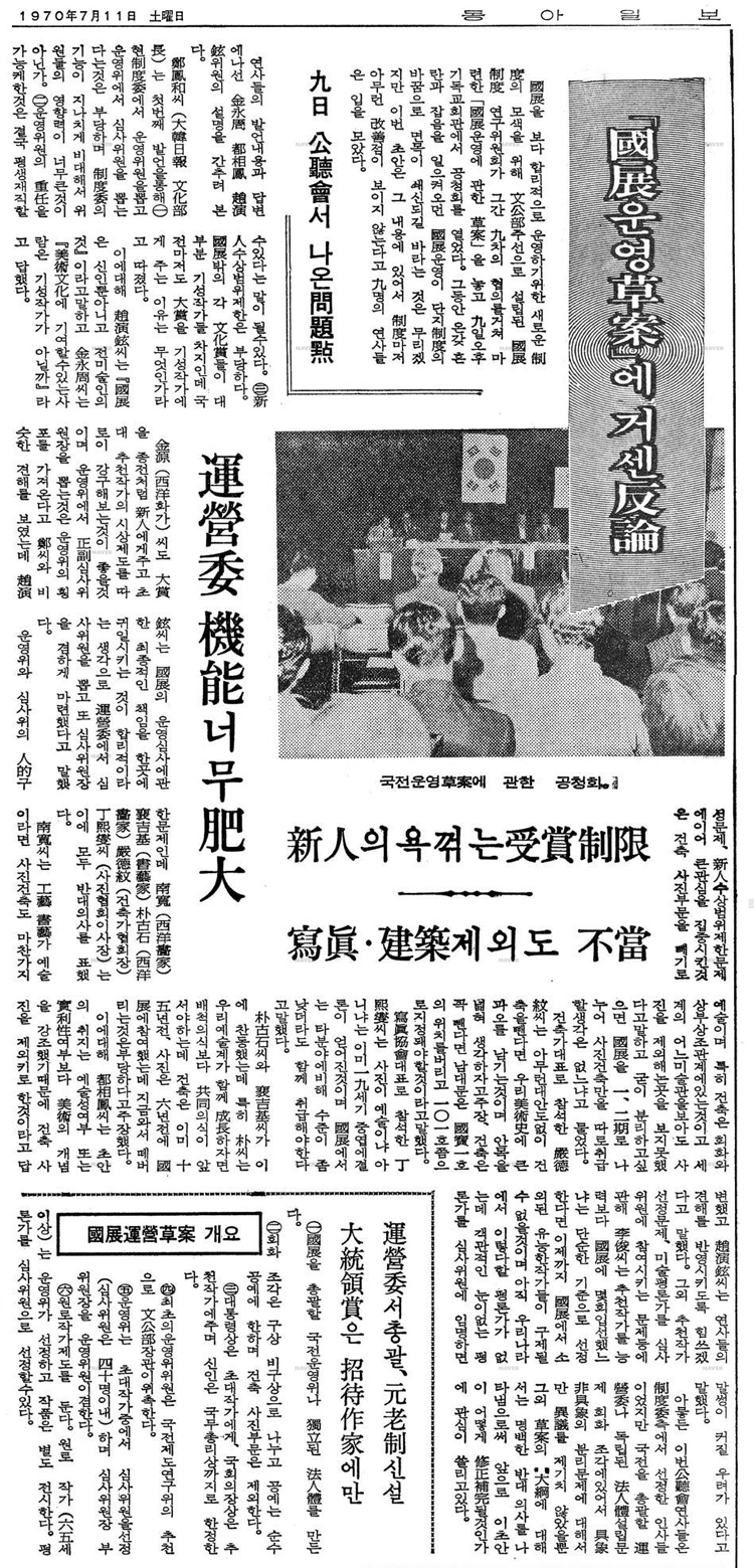 19700711동아일보_축소.jpg