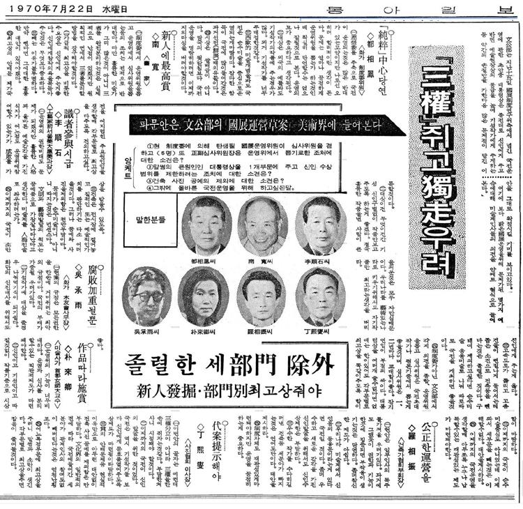 19700722동아일보_축소.jpg
