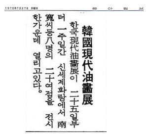 19700727동아일보.jpg