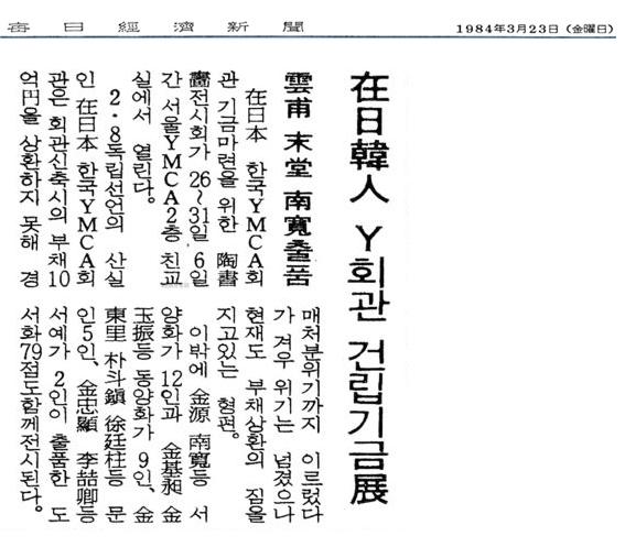 19840323매일경제신문.jpg
