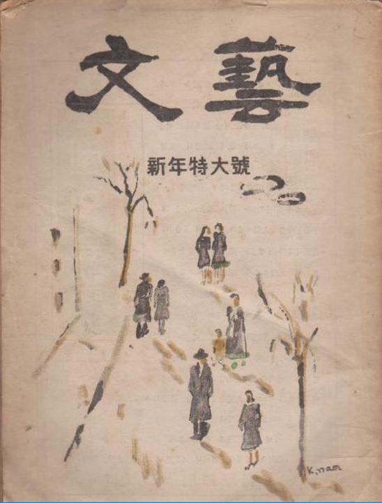 문예_표지화1949년1월호.jpg