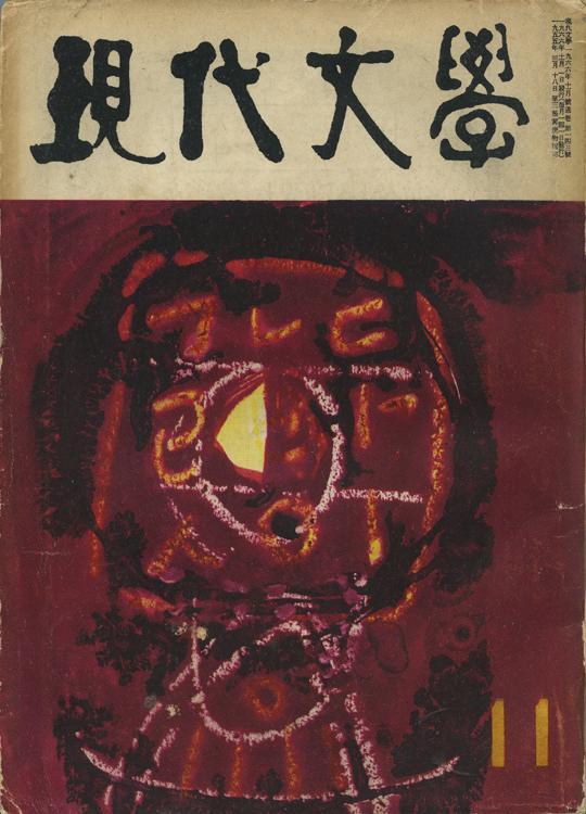 현대문학1966년11월호a.jpg