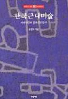 2000한국근대미술_시대정신과 정체성의 탐구.jpg
