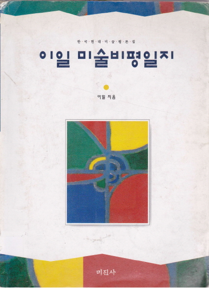 1998이일 미술비평일지.jpg