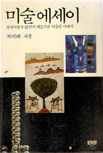 1994미술에세이.jpg