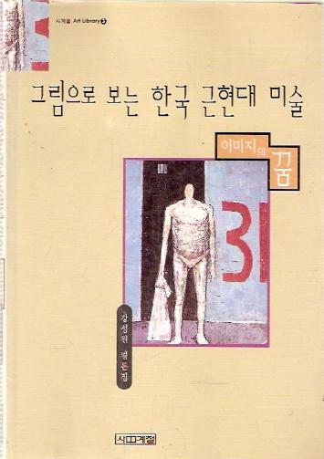 1997그림으로보는한국근현대미술.jpg