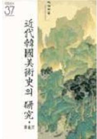 1992한국근대미술사의연구.jpg