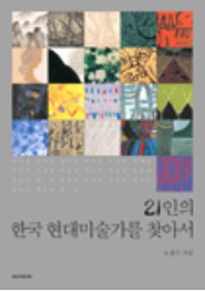 2003_21인의한국현대미술가를찾아서.jpg