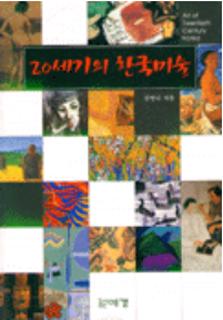 1998_20세기의 한국미술.jpg