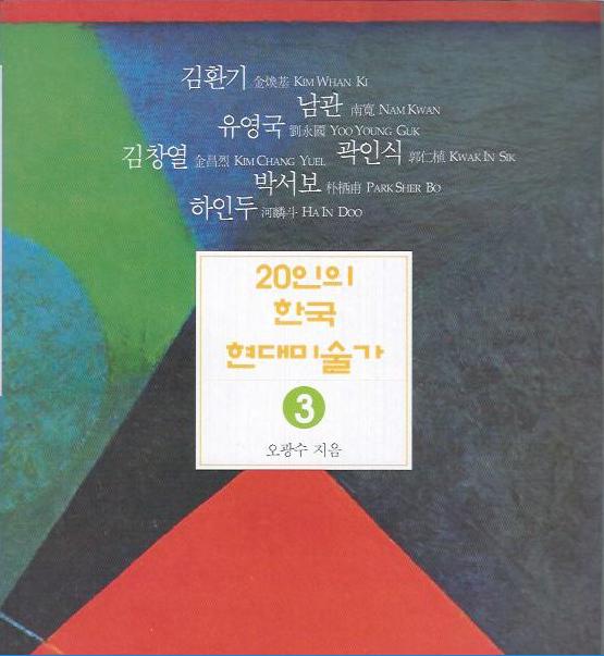 1997_20인의 한국 현대미술가.jpg