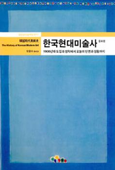 1995한국현대미술사.jpg