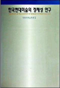 1994한국현대미술의 정체성연구.jpg