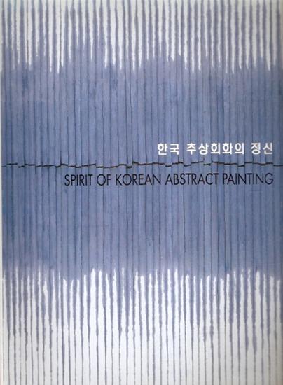 1996한국추상회화의정신_호암미술관.jpg