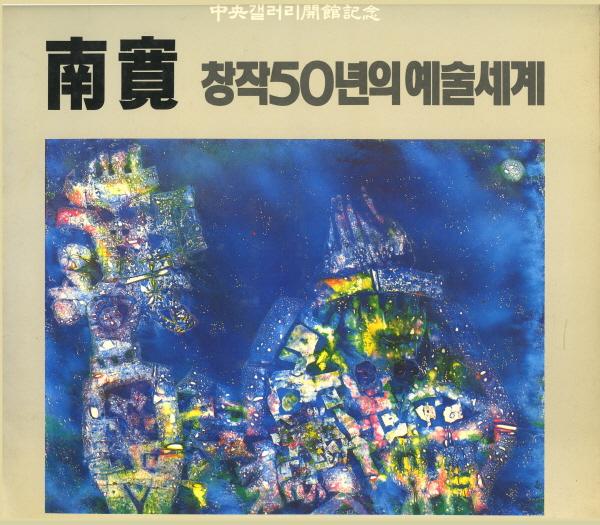a남관창작50년표지.jpg