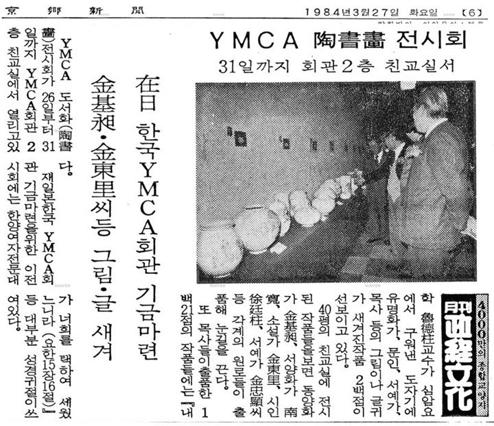 19840327경향신문.jpg