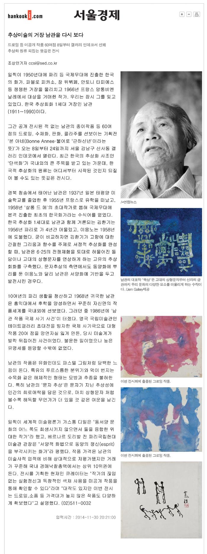 20141130_서울신문.jpg