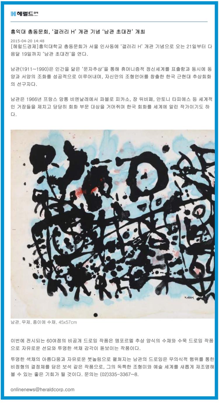 남관초대전_갤러리H20150421.jpg