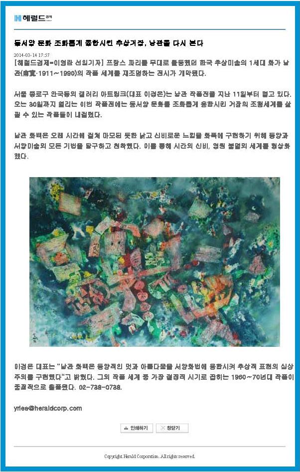 20140311아트링크남관전시회.jpg