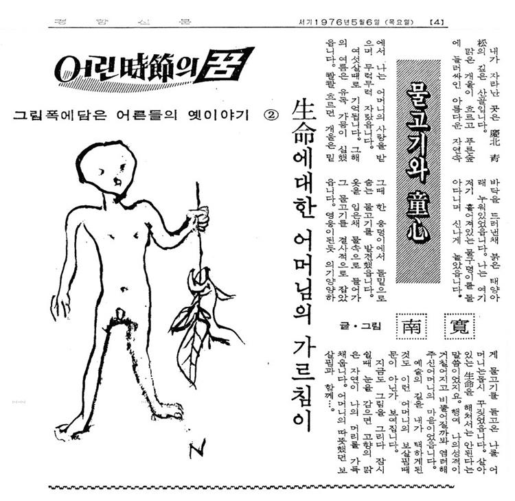 19760506경향신문a.jpg